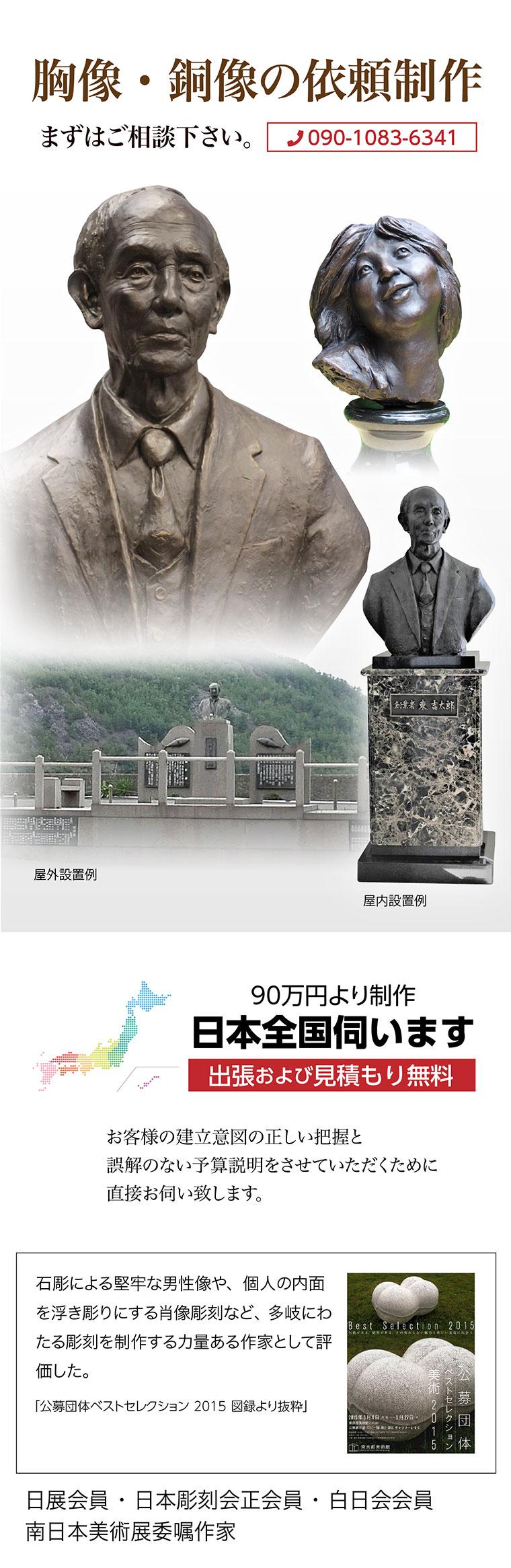 胸像・銅像の依頼制作。まずはご相談下さい。 | 出張および見積もり無料。日本全国伺います。